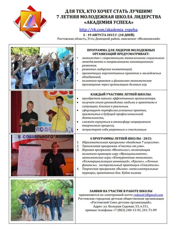 школа успехаjpg_Page1
