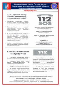 thumbnail of Вызов 112