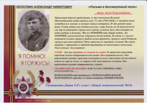 thumbnail of бессметный-полк-pdf.io_