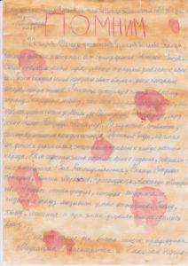 thumbnail of бессметный-полк1