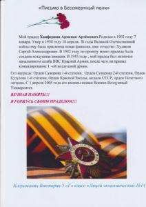 thumbnail of бессметный-полк2