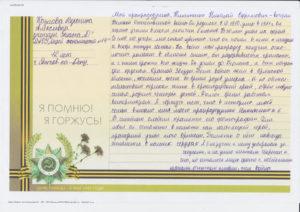 thumbnail of бессметный-полк3-pdf.io_