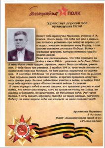 thumbnail of pismo-v-bessmertnyj-polk-arsennteva-marianna-3a