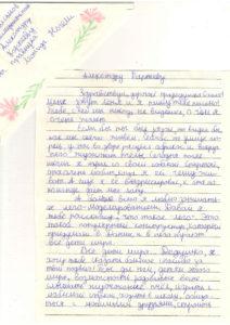 thumbnail of Письмо-в-бессмертный-полк-Негеля-4-а-Лицей-14