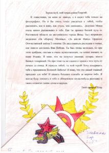 thumbnail of pismo-v-bessmertnyj-polk-shevchenko-egor-2g