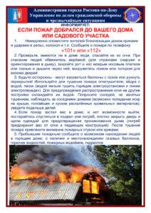 thumbnail of Действия при пожаре на даче