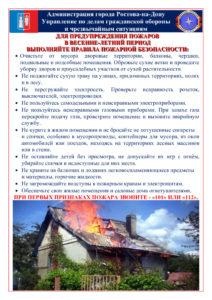 thumbnail of Пожарная безопасность в весенне-летний период
