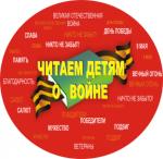 chitaem_o_voyne